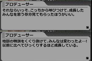 【グリマス】PSL編シーズン5 ARRIVE[第7話]逆転の発想