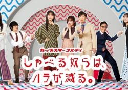 【乃木坂46】カップスターコメディ続編←与田あやめは???