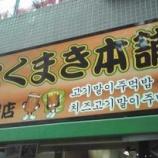『新大久保駅そばの宮崎名物肉巻き焼きおにぎり』の画像