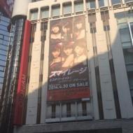 スマイレージの巨大看板が渋谷に登場!! (画像あり) アイドルファンマスター