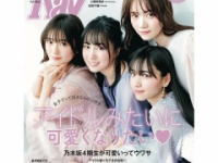 【乃木坂46】金川紗耶がモデルに抜擢されたきっかけ、コレだった