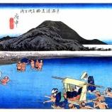 『東海道五十三次の絵を見せて!?』の画像