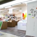 『JAL×はんつ遠藤コラボ企画【小松市編】番外編・お土産(空の駅 こまつ)』の画像