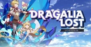 任天堂とCygamesが業務提携を発表。新作スマホゲーム『ドラガリアロスト』を2018年夏配信