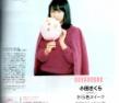 『小田さくらちゃんがお洒落雑誌メンノンにソロ特集されるも顔がまともに写ってる写真が1枚もない件』の画像