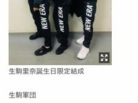 【衝撃】乃木坂46史上最強の軍団『生駒軍団』が結成されるwwwwwwwwwww