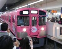 『西武池袋線 KPP TRAIN 出発しんこー!』の画像