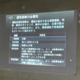『7/27 大阪支店 安全衛生会議』の画像