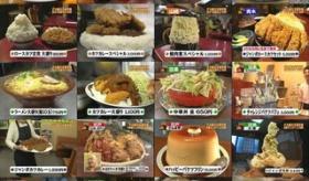 【食】  日本の驚くべき 料理たち!! アメリカ人もびっくり、メガ盛り料理の画像一覧!!  海外の反応