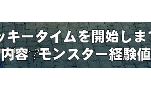 短期間のラッキータイム\(^o^)/ハジマタ