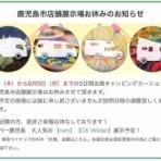 キャンパー鹿児島ブログ