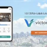 『【8/31まで】victory fundローンチ記念でAmazonギフト券全員に1,000円プレゼント!条件は無料口座開設するだけ』の画像