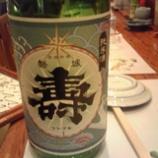 『奇跡の酒』の画像