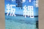 鳩山元首相ら、沖縄謀反とかいう本を書く 沖縄差別や東アジア共同体がどうのこうの