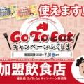 \いよいよ明日まで/【Gotoeat栃木・福島 食事券】