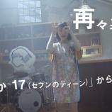 『【乃木坂46】『伊藤まりかっと。』でソロデビュー出来ると思うんだが・・・』の画像