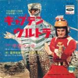 『【#ボビ伝60】冨田勲『キャプテンウルトラ』動画! #ボビ的記憶に残る歌』の画像