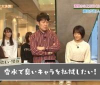 【欅坂46】オダナナ、臭いって言われてたの気にしてたのかwwwww【欅って、書けない?】