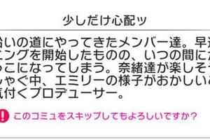 【ミリシタ】「プラチナスターシアター~ランニング・ハイッ~」イベントコミュ後編