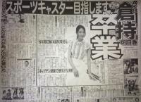 【AKB48】倉持明日香が卒業を発表 卒業公演は8月17日