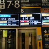 『千葉始発の中央本線特急「あずさ3号」平日の自由席混雑はいかに?乗車してきました!』の画像