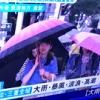 【朗報】今乗りに乗っているSKE48メンバーがついには本日の台風情報ににまで出演してまうwww