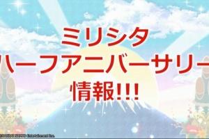【ミリシタ】ハーフアニバーサリー情報まとめ!&新・衣装付きSRシリーズ「ミリカン!」決定会議が実施予定!+他