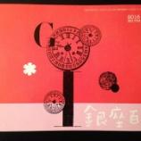 『【連載】銀座百点 1月号』の画像