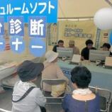 『大迫家庭血圧測定事業30周年記念フェスティバル参加のお知らせ』の画像