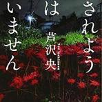 激オシ小説・ビジネス書レビュー・感想