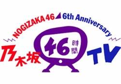 【乃木坂46】こんな46時間TVは絶対嫌だ・・・・・・