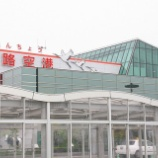 『JAL×はんつ遠藤コラボ企画【釧路編】【番外編】さんまんま(釧路空港)』の画像
