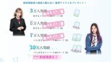 IZ*ONE公式ゲームアプリ事前登録者数7万人突破 メンバーのコメント動画も公開中(ユジン&チェヨン)