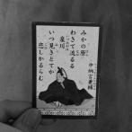 【乃木坂46】齋藤飛鳥のインスタの謎投稿、百人一首の『意味』が判明・・・