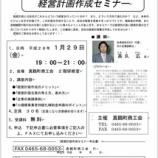 『真鶴町商工会 経営計画作成セミナー』の画像