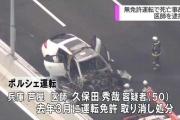 【兵庫】ポルシェ追突、トラック運転手死亡事故 無免許運転容疑で医師(50)逮捕 「弁護士にしか話しません」と供述