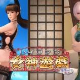 『イベント 女神遊戯 タワーフェス 【DOAXVV】』の画像