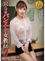 罠にハマったパンスト女教師 2
