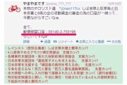 「西早稲田2-3-18」コピペの団体一覧を再検証 【小坪しんやのブログ】