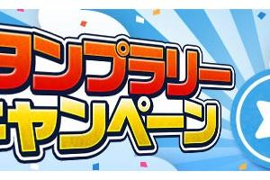 【グリマス】スタンプラリーキャンペーンが開催!SR確定チケットが貰える!