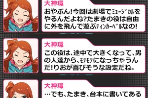 【グリマス】「夢いっぱい!メルヘンアイドル物語」ショートストーリーまとめ2