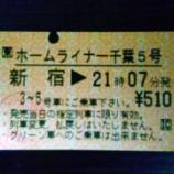 『新宿発「ホームライナー千葉5号」に乗車してきました! 』の画像