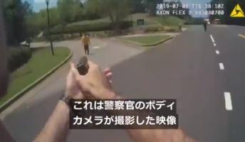 【閲覧注意】アメリカの警官が公開した犯人射殺動画、怖すぎるwywywyw