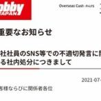 ホビージャパン、転売容認発言の社員をクビに 管理監督者等も降格処分