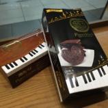 『お手頃な価格・数が多い・個別包装!3拍子揃った三立製菓さんの「源氏パイ ピアノブラック&ブラウン」が職場などへのお土産に最適な件』の画像