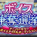 【モバマス】アニバーサリーボイスアイドルオーディション結果発表!