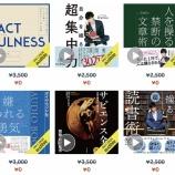 『【緊急】FACT FULNESS(¥3,500)や、嫌われる勇気(¥3,000)が完全無料!』の画像