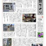 『3月19日 『町会だより』広報紙発行』の画像