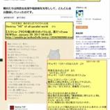 『ウソツキマンぽん吉がまた (ΦωΦ) へ(のへの)なりすましブログを作っていた。』の画像