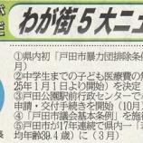 『(埼玉新聞)首長が選んだわが街5大ニュース 戸田市』の画像